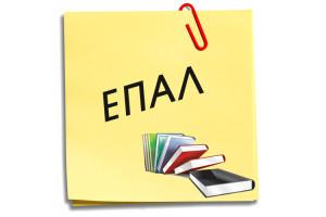 ΒΙΒΛΙΑ - ΕΚΠΑΙΔΕΥΤΙΚΟ ΥΛΙΚΟ ΕΠΑΛ